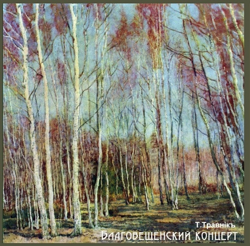 CD Благовещенский концерт