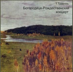 CD Богородице-Рождественский концерт