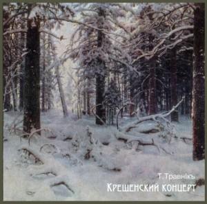 CD Крещенский концерт