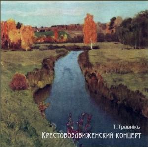 CD Крестовоздвиженский концерт