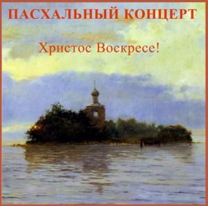 CD Пасхальный концерт