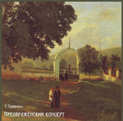 CD Преображенский концерт