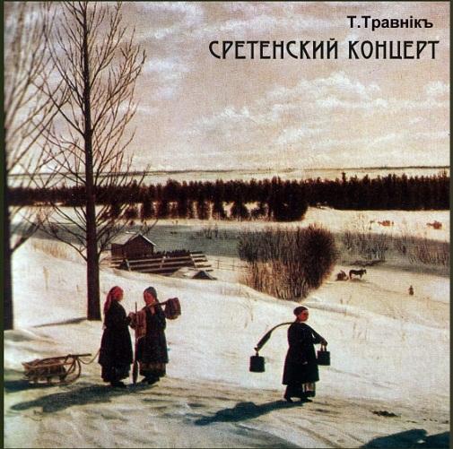 CD Сретенский концерт