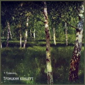 CD Троицкий концерт