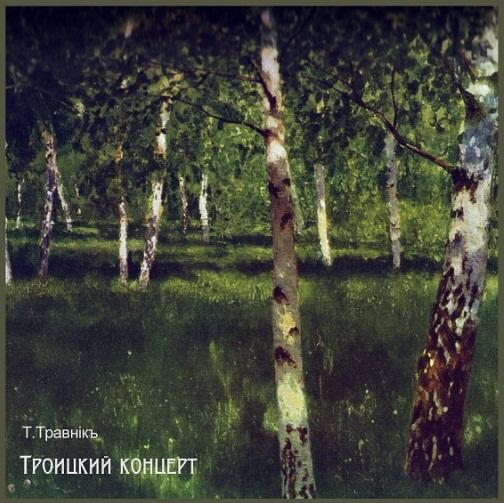 ТТравнiкъ Троицкий концерт