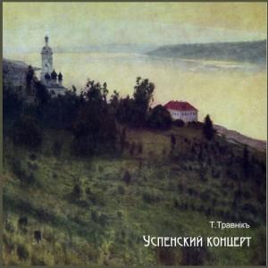 CD Успенский концерт