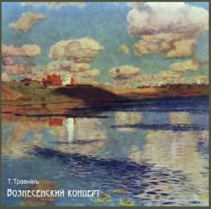 CD Возненский концерт