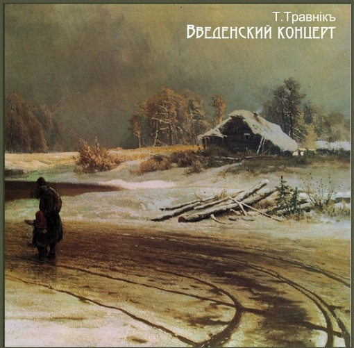 CD Введенский концерт