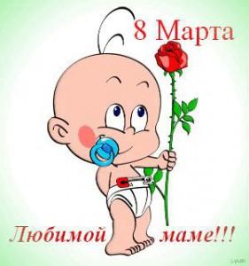8 марта любимой маме