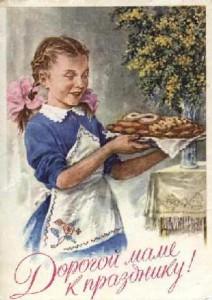Дорогой маме к празднику
