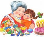 Стихи на день рождения бабушке
