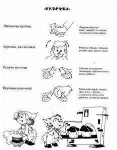 Пальчиковые игры для малышей. Куличики