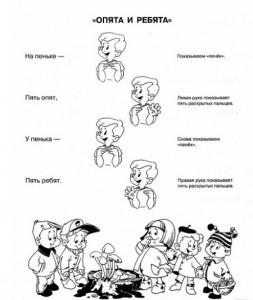 Пальчиковые игры для малышей. Опята и ребята