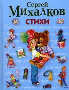 Сергй Михалков. Стихи для детей
