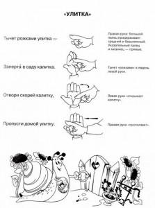 пальчиковые игры для малышей. Улитка