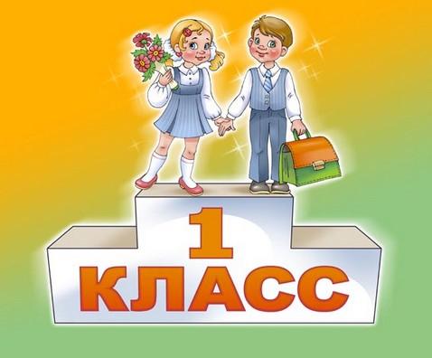 ... про 1 класс. | Песню про 1 класс скачать: detochki-doma.ru/pesni-pro-1-klass