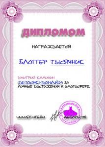 diplom_bm