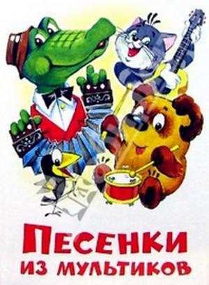 Детские песни из мультфильмов лучшие
