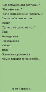 CD ЕСЛИ ВЗЯТЬ ЗЕЛЕНЫЙ ГРИФЕЛЬ 2