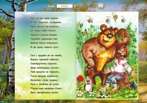 медведь-шутник