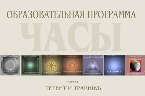Образовательные программы Терентия Травника