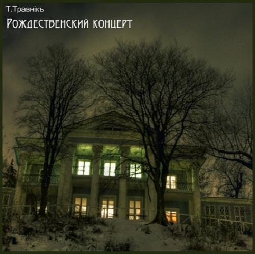 CD Рождественский концерт Травнiкъ