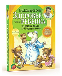 аденоиды у ребенка Комаровский