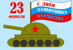 аппликации к 23 февраля. танк