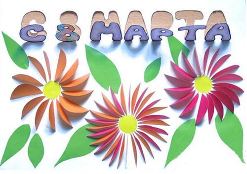 аппликации к 8 марта Объемные цветы