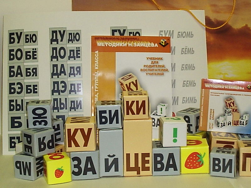 кубики Зайцева Методика применения