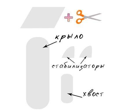 как сделать самолетик планер из картона