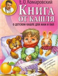 Кашель у ребенка Комаровский