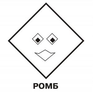 загадки математические про ромб