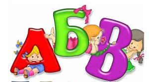 загадки про школу - буквы