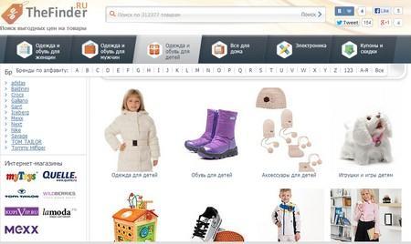 где покупать детские вещи