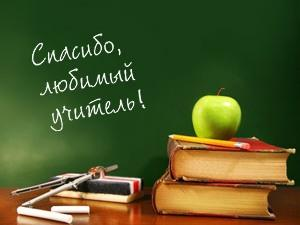 благодарственное слово учителям