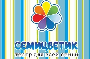 Куда пойти в Москве с ребенком.Театр для всей семьи «Семицветик»