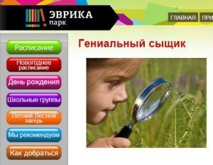 Куда сходить с ребенком в Москве. Эврика-парк
