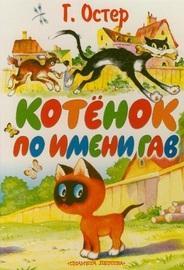 книга Котенок по имени Гав