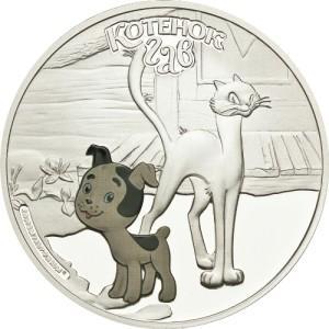 котенок Гав - монеты