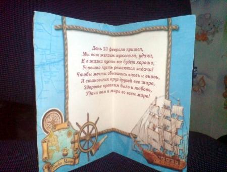 открытка на 23 февраля для моряков