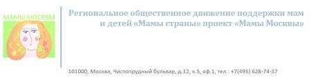 мамы Москвы