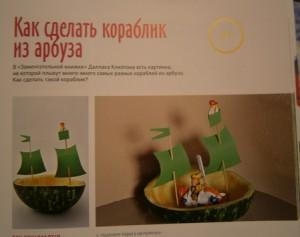 кораблик из арбуза