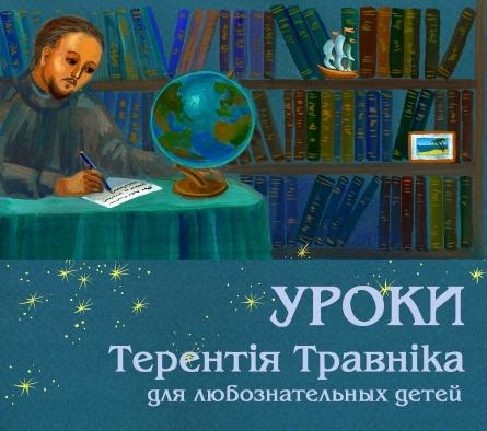 Уроки для детей Терентий Травник