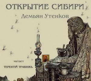 открытие Сибири