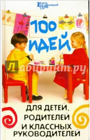 100 идей для родителей и класскных руководителей