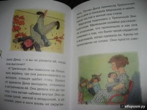 истории тряпичной Энн легко читать детям