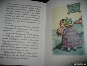 истории тряпичной Энн можно купить на Лабиринте