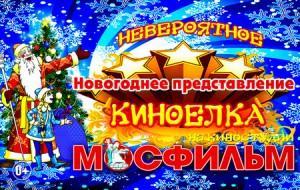 Елка на Мосфильме