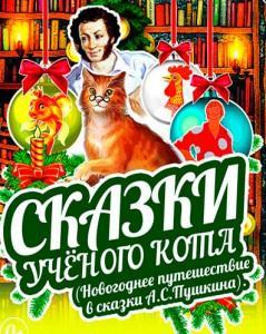Сказки ученого кота Новогоднее представление